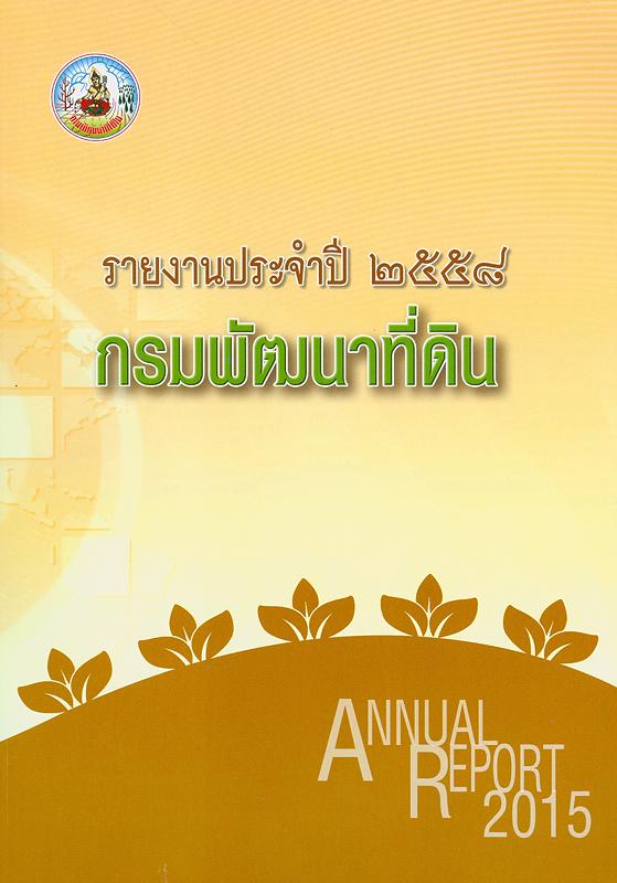 รายงานประจำปี 2558 กรมพัฒนาที่ดิน /สำนักงานเลขานุการกรม กรมพัฒนาที่ดิน||Annual report 2015 Land Development Department|รายงานประจำปี กรมพัฒนาที่ดิน