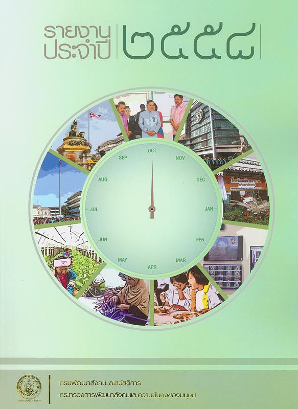 รายงานประจำปี 2558 กรมพัฒนาสังคมและสวัสดิการ /กรมพัฒนาสังคมและสวัสดิการ กระทรวงการพัฒนาสังคมและความมั่นคงของมนุษย์||รายงานประจำปี กรมพัฒนาสังคมและสวัสดิการ กระทรวงการพัฒนาสังคมและความมั่นคงของมนุษย์