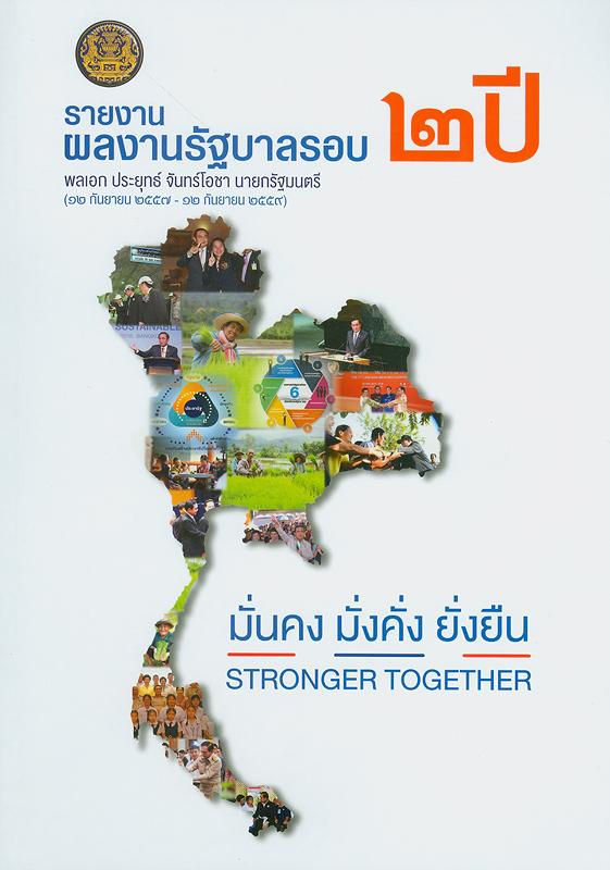 รายงานผลงานรัฐบาลรอบ 2 ปี พลเอก ประยุทธ์ จันทร์โอชา นายกรัฐมนตรี (12 กันยายน 2557 - 12 กันยายน 2559) /สำนักนายกรัฐมนตรี||รายงานผลการดำเนินงานของรัฐบาล พลเอก ประยุทธ์ จันทร์โอชา นายกรัฐมนตรี ครบรอบ 2 ปี (12 กันยายน 2557 - 12 กันยายน 2559)|มั่นคง มั่งคั่ง ยั่งยืน