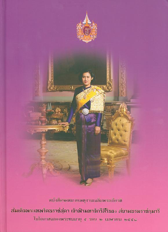 หนังสือจดหมายเหตุเฉลิมพระเกียรติสมเด็จพระเทพรัตนราชสุดา เจ้าฟ้ามหาจักรีสิรินธร สยามบรมราชกุมารี ในโอกาสฉลองพระชนมายุ 5 รอบ 2 เมษายน 2558 /คณะทำงาน, กวิน เสือสกุล ... [และคนอื่นๆ]