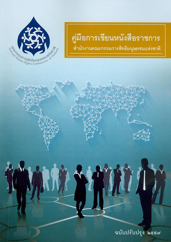คู่มือการเขียนหนังสือราชการ สำนักงานคณะกรรมการสิทธิมนุษยชนแห่งชาติ/อรวรรณ ทองสุพรรณ์