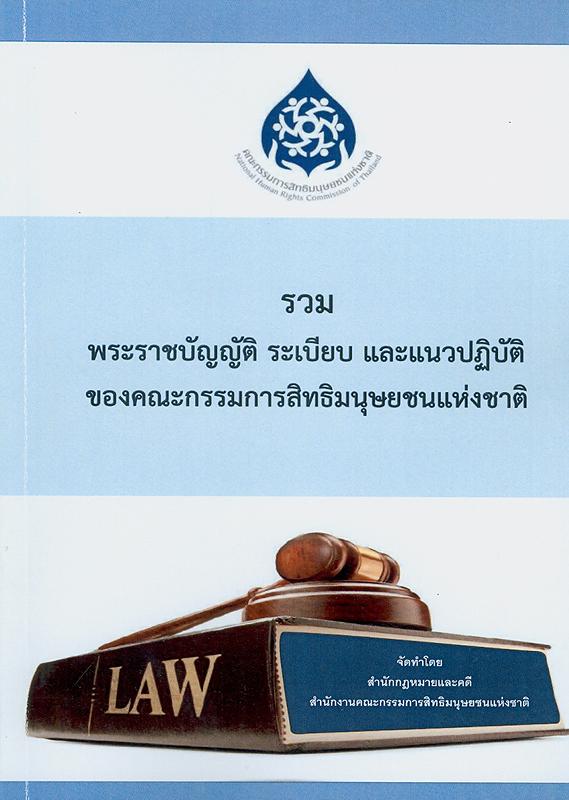 รวมพระราชบัญญัติ ระเบียบ และแนวปฏิบัติ ของคณะกรรมการสิทธิมนุษยชนแห่งชาติ (ฉบับพกพา)/สำนักกฎหมายและคดี สำนักงานคณะกรรมการสิทธิมนุษยชนแห่งชาติ