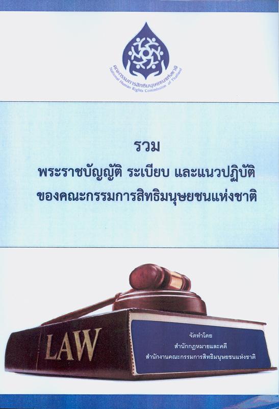 รวมพระราชบัญญัติ ระเบียบ และแนวปฏิบัติ ของคณะกรรมการสิทธิมนุษยชนแห่งชาติ/สำนักกฎหมายและคดี สำนักงานคณะกรรมการสิทธิมนุษยชนแห่งชาติ