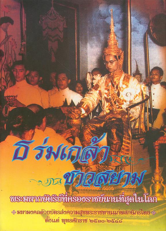 ธ ร่มเกล้า ชาวสยาม /ฐิติรัตน์ เกิดหาญ, ผู้รวบรวม ; รุ่งโรจน์ อาชาเทวัญ , บรรณาธิการ||มหามงคลด้วยบัตรส่งความสุขพระราชทานแก่พสกนิกรชาวไทย ตั้งแต่ปีพุทธศักราช 2530-2548