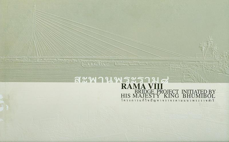 สะพานพระราม 8 :โครงการแก้ไขปัญหาจราจรตามแนวพระราชดำริ /ม.ล. ประจักษศิลป ทองใหญ่, ผู้เขียนภาษาอังกฤษ||Rama VIII : bridge project initiated by His Majesty King Bhumibol