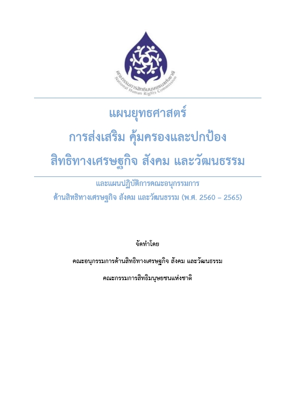 แผนยุทธศาสตร์การส่งเสริมและคุ้มครองสิทธิทางเศรษฐกิจ สังคม และวัฒนธรรม และแผนปฏิบัติการคณะอนุกรรมการด้านสิทธิทางเศรษฐกิจ สังคม และวัฒนธรรม (พ.ศ. 2560-2565) /จัดทำโดย คณะอนุกรรมการด้านสิทธิทางเศรษฐกิจ สังคม และวัฒนธรรม คณะกรรมการสิทธิมนุษยชนแห่งชาติ