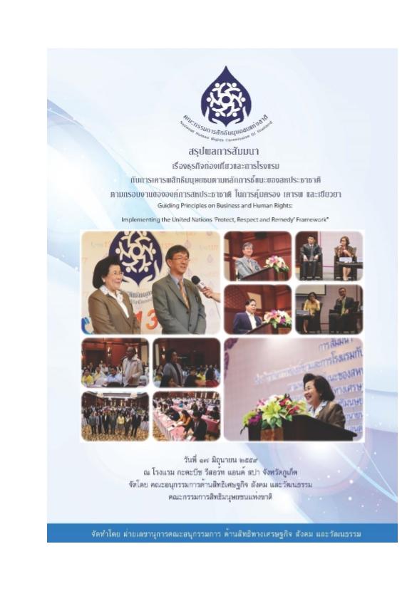 สรุปผลการสัมมนา เรื่อง ธุรกิจท่องเที่ยวและการโรงแรมกับการเคารพสิทธิมนุษยชน ตามหลักการชี้แนะของสหประชาชาติ ตามกรอบงานขององค์การสหประชาชาติ ในการคุ้มครอง เคารพ และเยียวยา :วันที่ 17 มิถุนายน 2559 ณ โรงแรมกะตะบีช รีสอร์ทแอนด์ สปา จังหวัดภูเก็ต /ฝ่ายเลขานุการคณะอนุกรรมการด้านสิทธิเศรษฐกิจ สังคม และวัฒนธรรม คณะกรรมการสิทธิมนุษยชนแห่งชาติ||Guiding principles on business and human rights: Implementing the United Nations 'project, respect and remedy' framework||ธุรกิจท่องเที่ยวและการโรงแรมกับการเคารพสิทธิมนุษยชน ตามหลักการชี้แนะของสหประชาชาติ ตามกรอบงานขององค์การสหประชาชาติ ในการคุ้มครอง เคารพ และเยียวยา(2559 :ภูเก็ต)||Brochure001-3