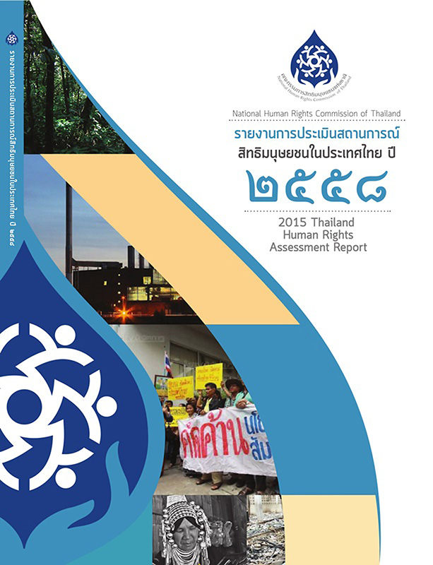 รายงานการประเมินสถานการณ์สิทธิมนุษยชนในประเทศไทย ประจำปี 2558/คณะกรรมการสิทธิมนุษยชนแห่งชาติ||Thailand human rights assessment report 2015|2015 Thailand human rights assessment report