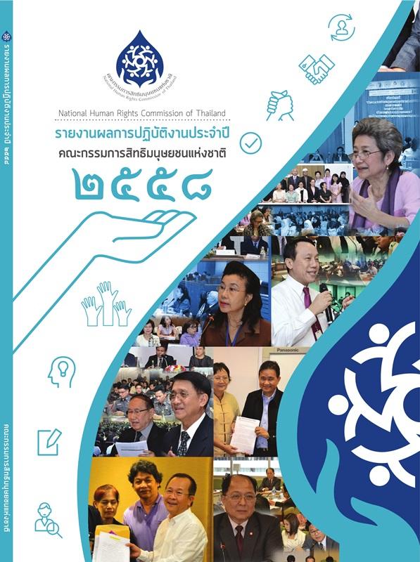 รายงานผลการปฏิบัติงานประจำปี 2558 คณะกรรมการสิทธิมนุษยชนแห่งชาติ/คณะกรรมการสิทธิมนุษยชนแห่งชาติ||รายงานผลการปฏิบัติงานประจำปี คณะกรรมการสิทธิมนุษยชนแห่งชาติ|Annual report of the year 2015|Annual report 2015 of the National Human Rights Commission of Thailand
