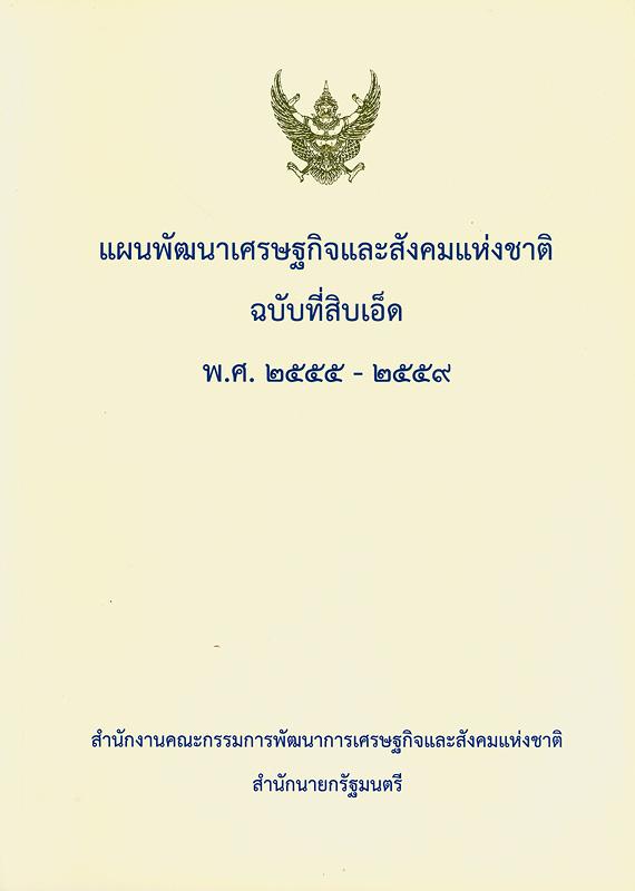 แผนพัฒนาเศรษฐกิจและสังคมแห่งชาติ ฉบับที่สิบเอ็ด พ.ศ. 2555-2559 /สำนักงานคณะกรรมการพัฒนาการเศรษฐกิจและสังคมแห่งชาติ สำนักนายกรัฐมนตรี||แผนพัฒนาเศรษฐกิจและสังคมแห่งชาติ ฉบับที่ 11