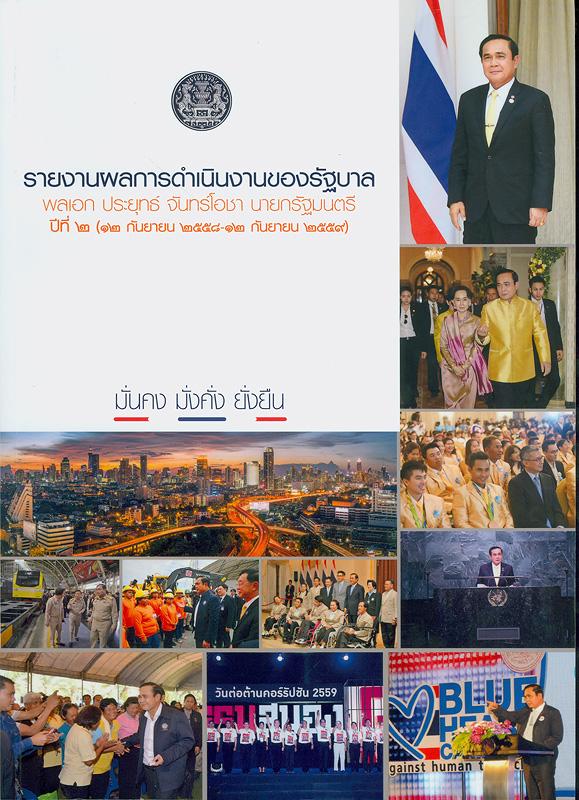 รายงานผลการดำเนินงานของรัฐบาล พลเอก ประยุทธ์ จันทร์โอชา นายกรัฐมนตรี ปีที่ 2 (12 กันยายน 2558 - 12 กันยายน 2559) /สำนักเลขาธิการคณะรัฐมนตรี