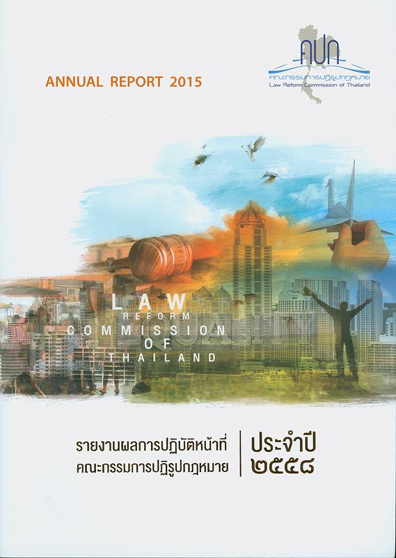 รายงานประจำปี 2558 คณะกรรมการปฏิรูปกฎหมาย /คณะกรรมการปฏิรูปกฎหมาย||รายงานประจำปี คณะกรรมการปฏิรูปกฎหมาย|Annual report 2015 Law Reform Commission of Thailand|รายงานผลการปฏิบัติหน้าที่คณะกรรมการปฏิรูปกฎหมาย ประจำปี 2558