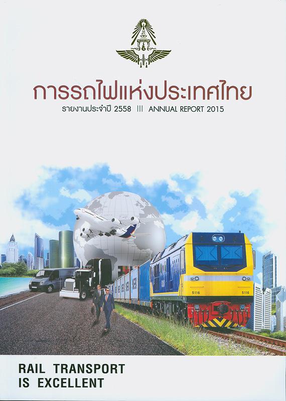รายงานประจำปี 2558 การรถไฟแห่งประเทศไทย /การรถไฟแห่งประเทศไทย||รายงานประจำปี การรถไฟแห่งประเทศไทย