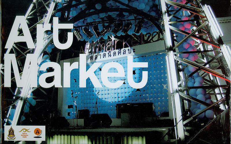 ตลาดนัดศิลปะ /วิมลลักษณ์ ชูชาติ และ บุญสืบ ขลิบเพ็ง, บรรณาธิการ||Art market
