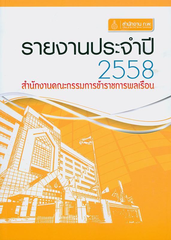 รายงานประจำปี 2558 สำนักงานคณะกรรมการข้าราชการพลเรือน /สำนักงานคณะกรรมการข้าราชการพลเรือน||Annual report 2015 Office of the Civil Service Commision|รายงานประจำปี  สำนักงานคณะกรรมการข้าราชการพลเรือน|รายงานประจำปี สำนักงาน ก.พ.