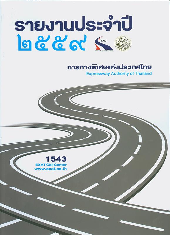 รายงานประจำปี 2559 การทางพิเศษแห่งประเทศไทย /การทางพิเศษแห่งประเทศไทย||รายงานประจำปี การทางพิเศษแห่งประเทศไทย