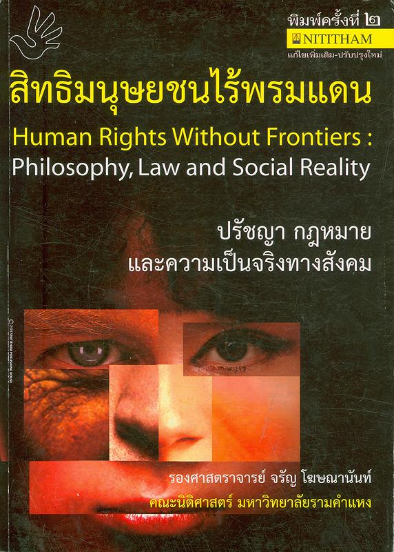 สิทธิมนุษยชนไร้พรมแดน :ปรัชญา กฏหมาย และความเป็นจริงทางสังคม /จรัญ โฆษณานันท์||Human rights without frontiers : philosophy, law and social reality