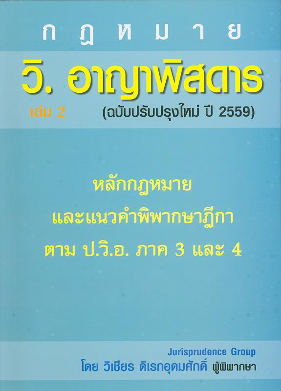 วิ.อาญาพิสดารเล่ม 2 :หลักกฎหมายและแนวคำพิพากษาฎีกาตาม ป.วิ.อ.ภาค 3 และ 4 ฉบับปรับปรุงใหม่ ปี 2559 /วิเชียร ดิเรกอุดมศักดิ์||วิ.อาญาพิสดาร