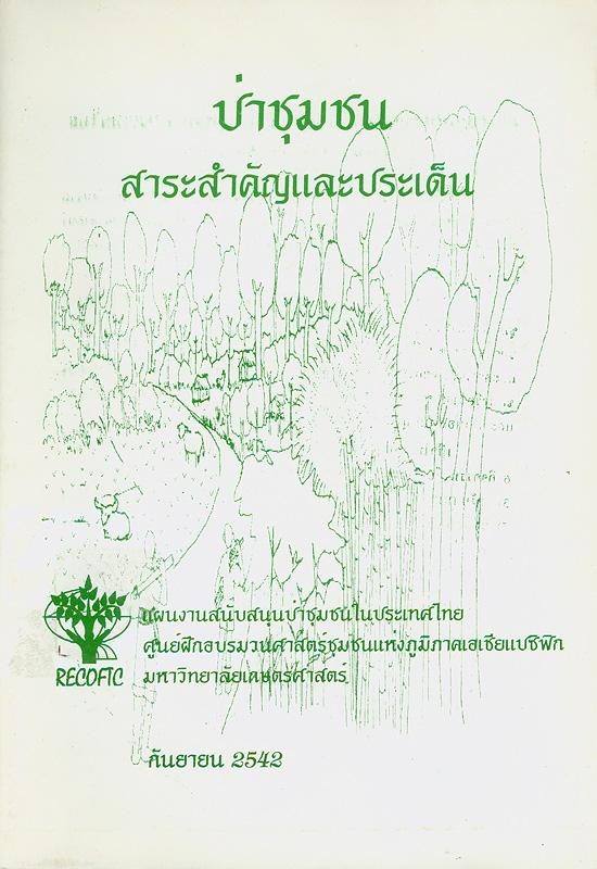 ป่าชุมชน :สาระสำคัญและประเด็น /เพิ่มศักดิ์ มกราภิรมย์, บรรณาธิการ