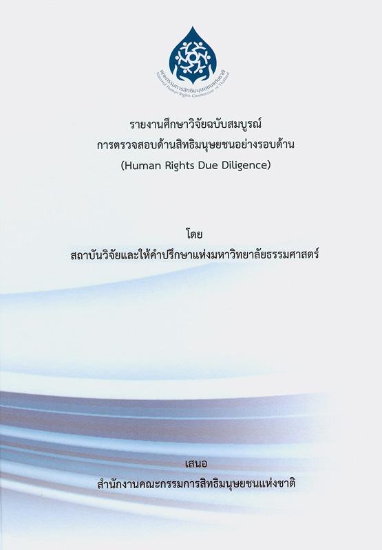 รายงานศึกษาวิจัยฉบับสมบูรณ์ การตรวจสอบด้านสิทธิมนุษยชนอย่างรอบด้าน (Human Rights Due Diligence)/สถาบันวิจัยและให้คำปรึกษาแห่งมหาวิทยาลัยธรรมศาสตร์ (สว.มธ.) ; จัดทำโดย พิภพ อุดร, สฤณี อาชวานันทกุล, ธิติมา อุรพีพัฒนพงศ์, วิภาวี ศิลป์พิทักษ์สกุล||การตรวจสอบด้านสิทธิมนุษยชนอย่างรอบด้าน (Human Rights Due Diligence)|Human rights due diligence (HRDD)|รายงานวิจัยฉบับย่อ การตรวจสอบด้านสิทธิมนุษยชนอย่างรอบด้าน (Human Rights Due Diligence)