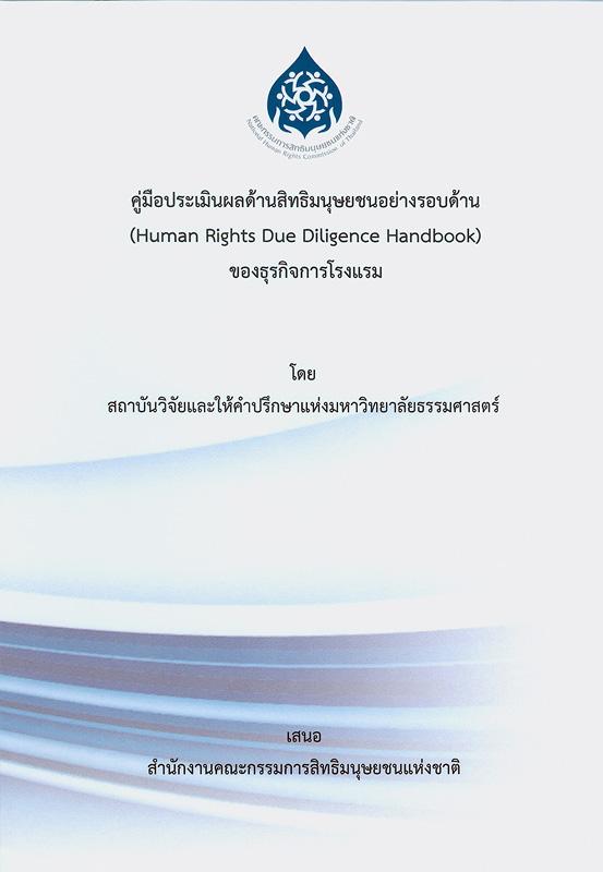 คู่มือประเมินผลด้านสิทธิมนุษยชนอย่างรอบด้าน (Human Rights Due Diligence Handbook) ของธุรกิจการโรงแรม/สถาบันวิจัยและให้คำปรึกษาแห่งมหาวิทยาลัยธรรมศาสตร์ (สว.มธ.) ; จัดทำโดย พิภพ อุดร, สฤณี อาชวานันทกุล, ธิติมา อุรพีพัฒนพงศ์, วิภาวี ศิลป์พิทักษ์สกุล||คู่มือประเมินผลด้านสิทธิมนุษยชนอย่างรอบด้านของธุรกิจการโรงแรม|Human rights due diligence handbook (HRDD)||Brochure001-3