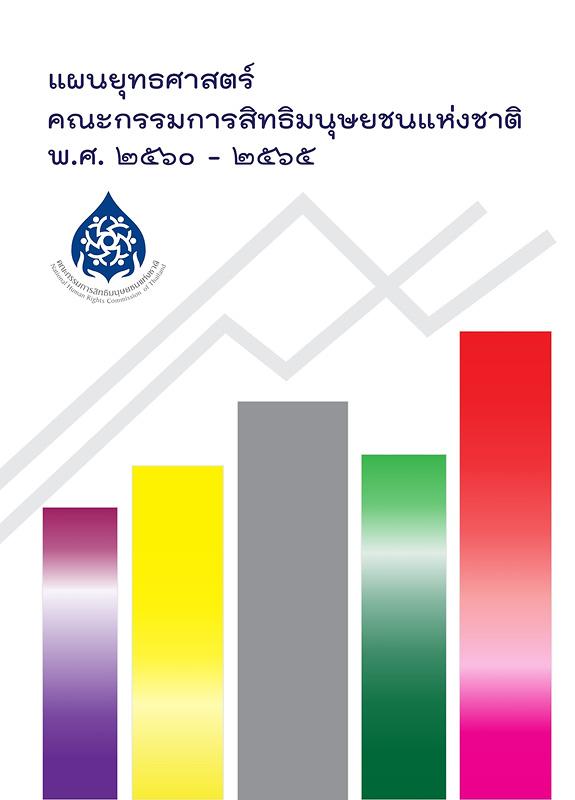 แผนยุทธศาสตร์คณะกรรมการสิทธิมนุษยชนแห่งชาติ พ.ศ. 2560-2565 /จัดทำโดย สำนักงานคณะกรรมการสิทธิมนุษยชนแห่งชาติ