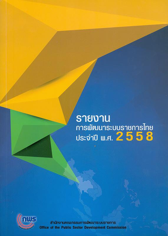 รายงานการพัฒนาระบบราชการไทย ประจำปี พ.ศ. 2558 /สำนักงานคณะกรรมการพัฒนาระบบราชการ (ก.พ.ร.)