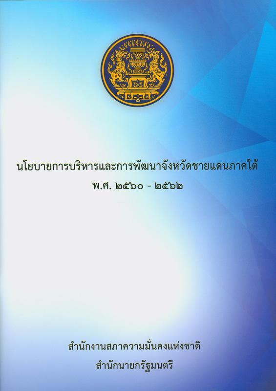 นโยบายการบริหารและการพัฒนาจังหวัดชายแดนภาคใต้ พ.ศ. 2560 - 2562/สำนักงานสภาความมั่นคงแห่งชาติ สำนักนายกรัฐมนตรี