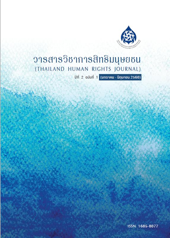 วารสารวิชาการสิทธิมนุษยชน.ปีที่ 2 ฉบับที่ 1 (มกราคม - มิถุนายน 2560)/สำนักงานคณะกรรมการสิทธิมนุษยชนแห่งชาติ||Thailand human rights journal.Vol. 2 No. 1 (January - June 2017)
