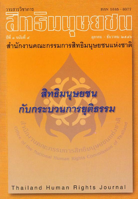 วารสารวิชาการสิทธิมนุษยชน.ปีที่ 1 ฉบับที่ 4 (ตุลาคม - ธันวาคม 2546)/สำนักงานคณะกรรมการสิทธิมนุษยชนแห่งชาติ||Thailand human rights journal.Vol. 1 No. 4 (October - December 2003)