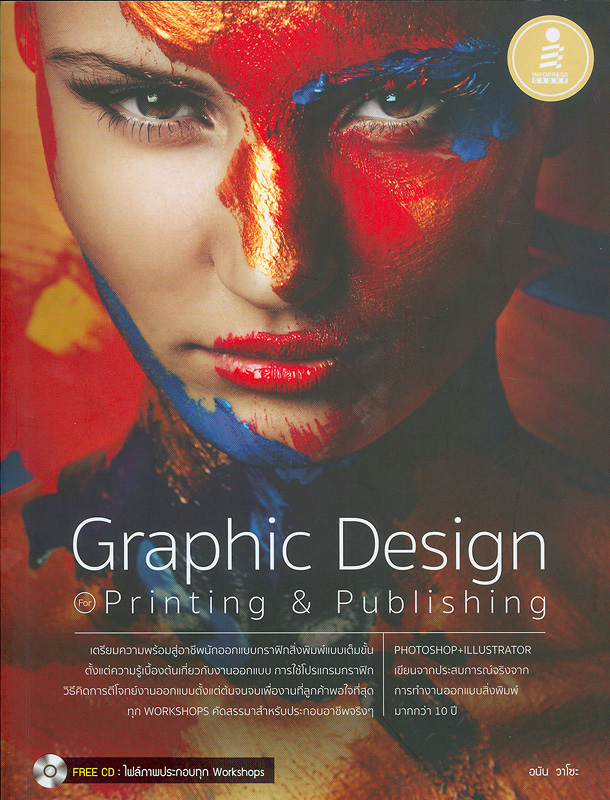 Graphic design for printing & publishing /อนัน วาโซะ