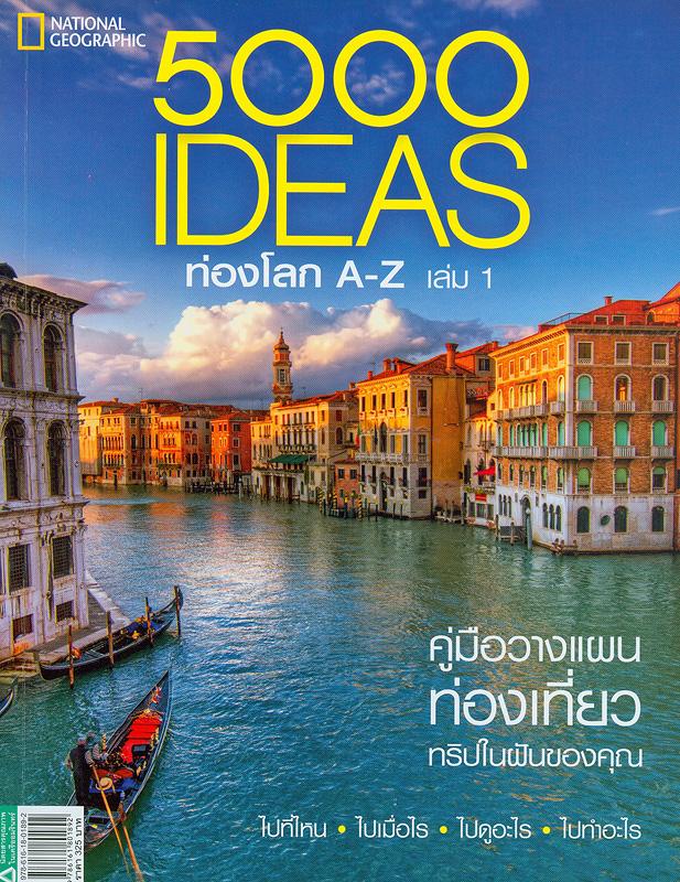 5000 IDEAS ท่องโลก A-Z เล่ม 1 /ทีมงานเนชั่นแนล จีโอกราฟฟิก, ผู้แปล||ห้าพันไอเดียท่องโลก A-Z