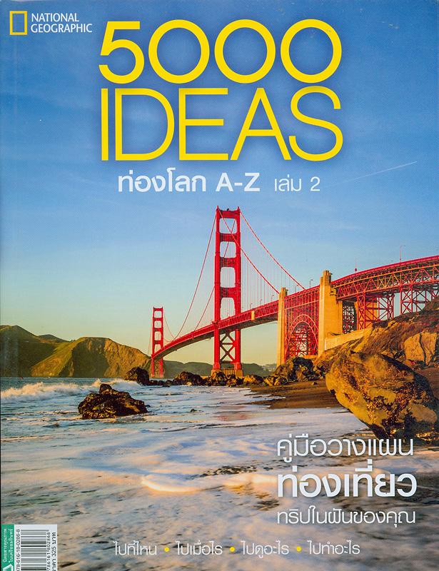 5000 IDEAS ท่องโลก A-Z เล่ม 2 /ทีมงานเนชั่นแนล จีโอกราฟฟิก, ผู้แปล||ห้าพันไอเดียท่องโลก A-Z