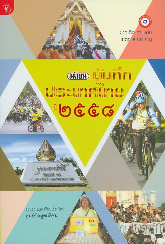 มติชนบันทึกประเทศไทยปี 2558 /ศูนย์ข้อมูลมติชน  บันทึกประเทศไทย