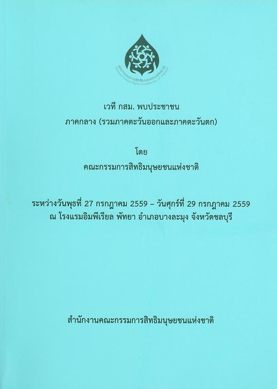 เวที กสม. พบประชาชนภาคกลาง (รวมภาคตะวันออกและภาคตะวันตก) :ระหว่างวันพุธที่ 27 กรกฎาคม 2559 - วันศุกร์ที่ 29 กรกฎาคม 2559 ณ โรงแรมอิมพีเรียล พัทยา อำเภอบางละมุง จังหวัดชลบุรี /คณะกรรมการสิทธิมนุษยชนแห่งชาติ||เวทีคณะกรรมการสิทธิมนุษยชนแห่งชาติพบประชาชนภาคภาคกลาง (รวมภาคตะวันออกและภาคตะวันตก)||เวที กสม. พบประชาชนภาคกลาง(2559 :ชลบุรี)