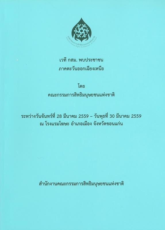 เวที กสม. พบประชาชนภาคตะวันออกเฉียงเหนือ :ระหว่างวันจันทร์ที่ 28 มีนาคม 2559 - วันพุธที่ 30 มีนาคม 2559 ณ โรงแรมโฆษะ อำเภอเมือง จังหวัดขอนแก่น /สำนักงานคณะกรรมการสิทธิมนุษยชนแห่งชาติ||เวทีคณะกรรมการสิทธิมนุษยชนแห่งชาติพบประชาชนภาคตะวันออกเฉียงเหนือ||เวที กสม. พบประชาชนภาคตะวันออกเฉียงเหนือ(2559 :ขอนแก่น)