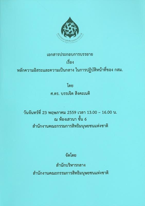 เอกสารประกอบการบรรยาย เรื่อง หลักความอิสระและความเป็นกลาง ในการปฏิบัติหน้าที่ของ กสม. :วันจันทร์ที่ 23 พฤษภาคม 2559 เวลา 13.00-16.00 น. ณ ห้องเสวนา ชั้น 6 สำนักงานคณะกรรมการสิทธิมนุษยชนแห่งชาติ /บรรเจิด สิงคะเนติ.||หลักความอิสระและความเป็นกลาง ในการปฏิบัติหน้าที่ของ กสม.(2559 :กรุงเทพฯ)
