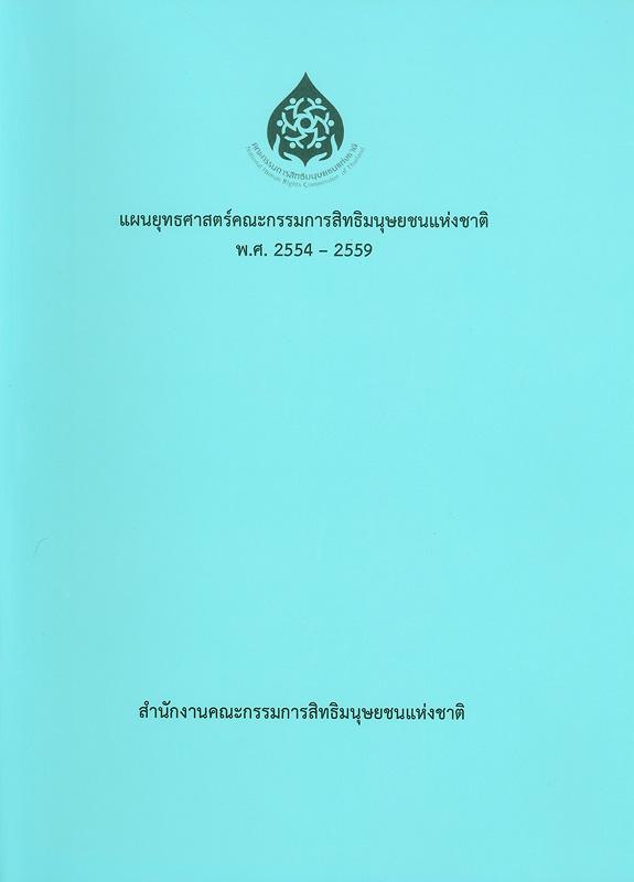 แผนยุทธศาสตร์คณะกรรมการสิทธิมนุษยชนแห่งชาติ พ.ศ. 2554-2559 /สำนักงานคณะกรรมการสิทธิมนุษยชนแห่งชาติ