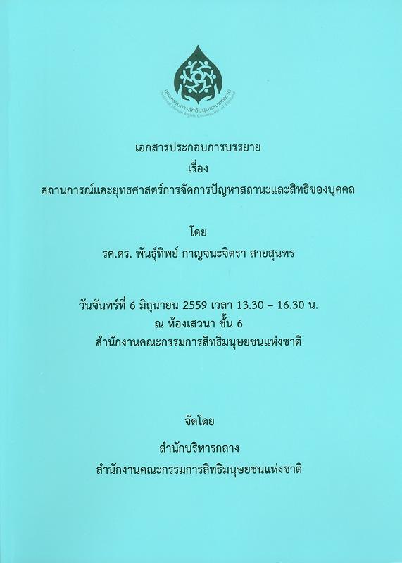 เอกสารประกอบการบรรยาย เรื่อง สถานการณ์และยุทธศาสตร์การจัดการปัญหาสถานะและสิทธิของบุคคล :วันจันทร์ที่ 6 มิถุนายน 2559 เวลา 13.30-16.30 น. ณ ห้องเสวนา ชั้น 6 สำนักงานคณะกรรมการสิทธิมนุษยชนแห่งชาติ /พันธุ์ทิพย์ กาญจนะจิตรา สายสุนทร||สถานการณ์และยุทธศาสตร์การจัดการปัญหาสถานะและสิทธิของบุคคล