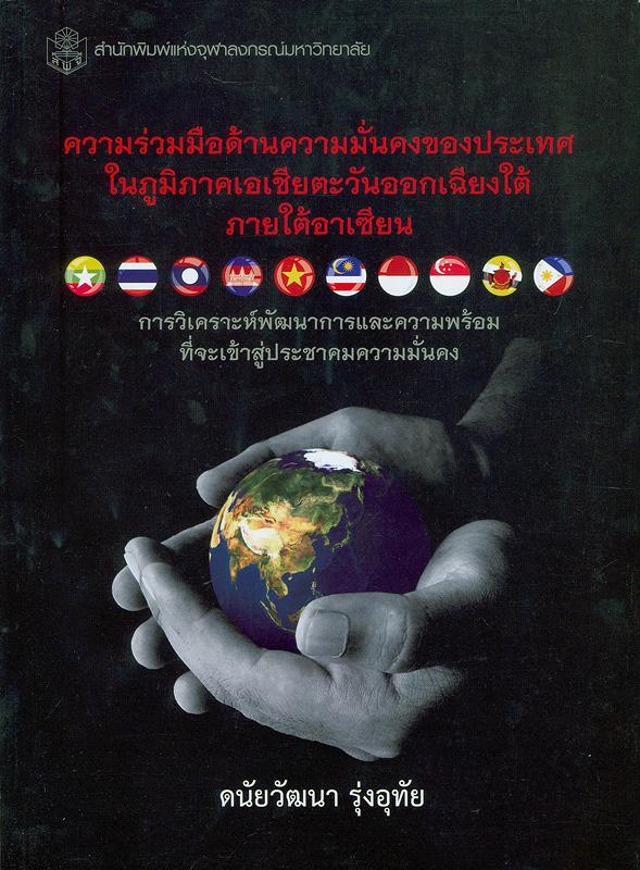ความร่วมมือด้านความมั่นคงของประเทศในภูมิภาคเอเชียตะวันออกเฉียงใต้ภายใต้อาเซียน:การวิเคราะห์พัฒนาการและความพร้อมที่จะเข้าสู่ประชาคมความมั่นคง/ดนัยวัฒนา รุ่งอุทัย||การวิเคราะห์พัฒนาการและความพร้อมที่จะเข้าสู่ประชาคมความมั่นคง