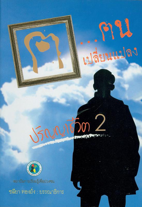 ฅ ฅนเปลี่ยนแปลง ปริญญาชีวิต เล่มที่ 2/ชลียา ทองมั่ง ...[และคณะ]||คอ คนเปลี่ยนแปลง ปริญญาชีวิต เล่มที่ 2|ปริญญาชีวิต เล่มที่ 2