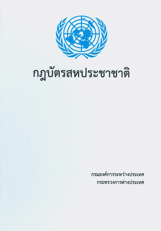 กฎบัตรสหประชาชาติ/กรมองค์การระหว่างประเทศ กระทรวงการต่างประเทศ||Charter of the United Nations