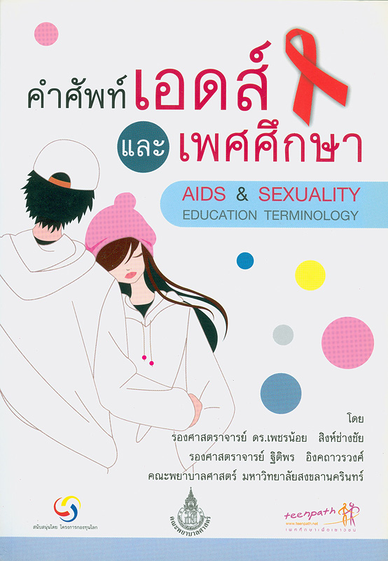 คำศัพท์เอดส์และเพศศึกษา/เพชรน้อย สิงห์ช่างชัย, ฐิติพร อินคถาวรวงศ์  AIDS and sexuality education terminology