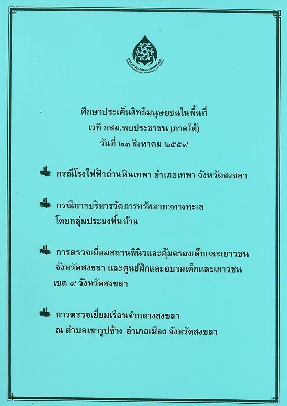 ศึกษาประเด็นสิทธิมนุษยชนในพื้นที่ เวที กสม. พบประชาชน (ภาคใต้) วันที่ 23 สิงหาคม 2559 /สำนักคณะกรรมการสิทธิมนุษยชนแห่งชาติ||เวที กสม. พบประชาชนภาคใต้(2559 :สงขลา)