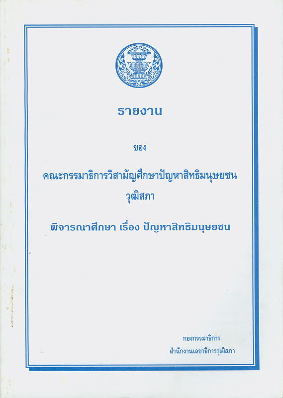 รายงานของคณะกรรมาธิการวิสามัญศึกษาปัญหาสิทธิมนุษยชนวุฒิสภาพิจารณาศึกษา เรื่อง ปัญหาสิทธิมนุษยชน /กองกรรมาธิการ สำนักงานเลขาธิการวุฒิสภา  ปัญหาสิทธิมนุษยชน