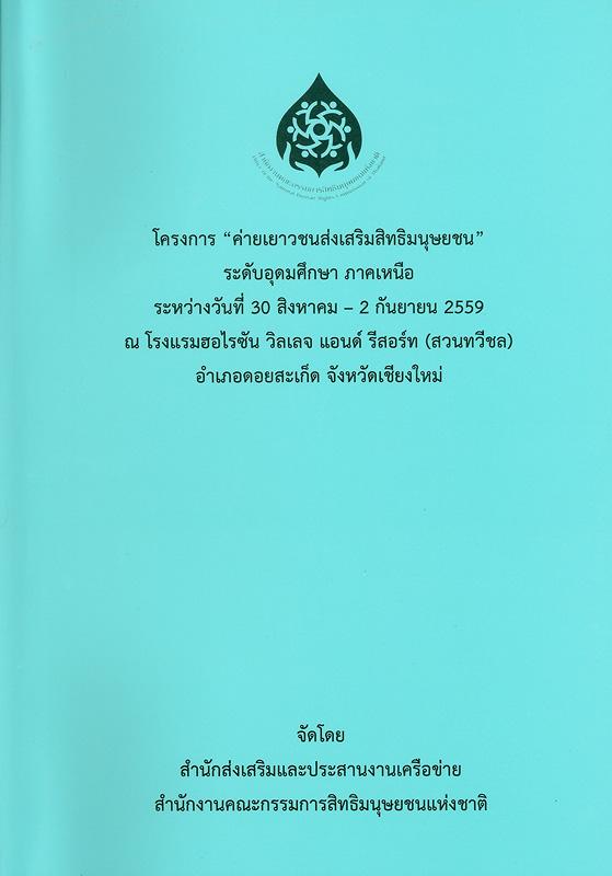 โครงการค่ายเยาวชนส่งเสริมสิทธิมนุษยชนระดับอุดมศึกษา ภาคเหนือ :ระหว่างวันที่ 30 สิงหาคม - 2 กันยายน 2559 ณ โรงแรมฮอไรซัน วิลเลจ แอนด์ รีสอร์ท (สวนทวีชล) อำเภอดอยสะเก็ด จังหวัดเชียงใหม่ /สำนักส่งเสริมและประสานงานเครือข่าย สำนักงานคณะกรรมการสิทธิมนุษยชนแห่งชาติ