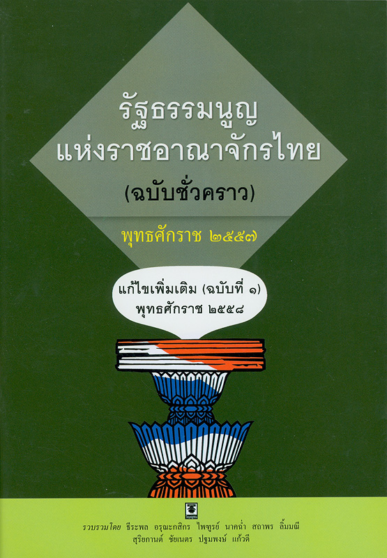 รัฐธรรมนูญแห่งราชอาณาจักรไทย (ฉบับชั่วคราว) พุทธศักราช 2557 :แก้ไขเพิ่มเติม (ฉบับที่ 1) พุทธศักราช 2558/ธีระพล อรุณะกสิกร, ไพฑูรย์ นาคฉ่ำ, สถาพร ลิ้มมณี, สุริยกานต์ ชัยเนตร, ปฐมพงษ์ แก้วดี