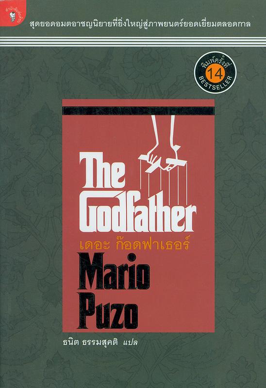 เดอะ ก๊อดฟาเธอร์/มาริโอ พูโซ, ผู้แต่ง ; ธนิต ธรรมสุคติ, ผู้แปล||The godfather