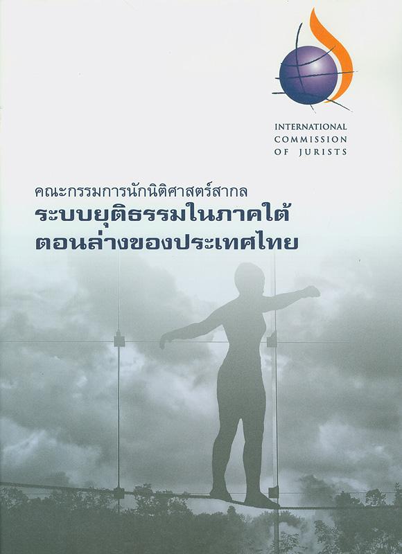 คณะกรรมการนักนิติศาสตร์สากล :ระบบยุติธรรมภาคใต้ตอนล่างของประเทศไทย/International Commission of Jurists  Justice system in the deep South of Thailand