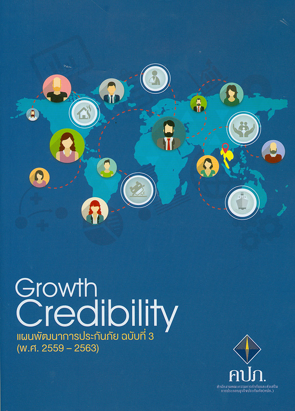 แผนพัฒนาการประกันภัย ฉบับที่ 3 (พ.ศ. 2559 - 2563)/สำนักงานคณะกรรมการกำกับและส่งเสริมการประกอบธุรกิจประกันภัย||Growth Credibility